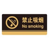 安赛瑞 亚克力标识牌(禁止吸烟) 35241 26×12cm 厚度3mm 3M背胶 (黄黑)