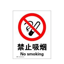 安赛瑞 GB安全标识(禁止吸烟) 30501 250×315mm 3M不干胶 (红白)