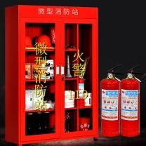 浙安 微型消防站 1200*400*1600mm (红色)