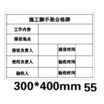 安赛瑞 脚手架验收牌 高40CM,宽30CM,1mm厚铝板,反光VU,四角倒圆打孔5mm