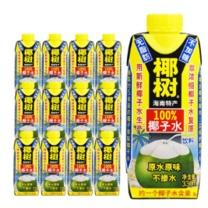 椰树 椰子水 330ml*24