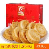 友臣 肉松饼 1250克/箱