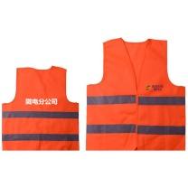国产 定制反光背心(DZ)50个起订 (红色) 全棉材质+5公分高亮反光条+包边(国电投链接)