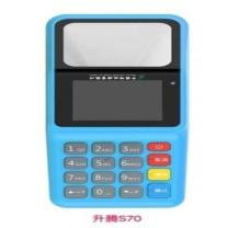 升腾 键盘扫码一体机S70(V2) WIFI+4G版  起订量50,保修3年,电池一年;