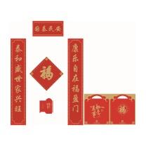 科力普 COLIPU 国产定制新春福袋大礼包  对联*1 红包*12 福字*2 加大版