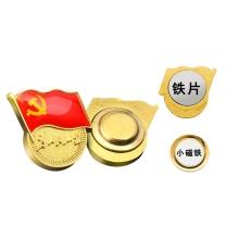 易利丰 党徽 磁铁扣(5个装) 2MM (金黄色)