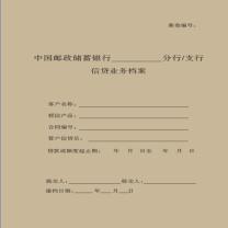 国产 牛皮纸封面+封底(DZ)  邮储浙江链接(起订量:5000套)