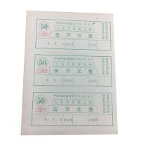 不干胶伍万元整 已清分(DZ) 140*60 (2色印刷(红+绿)) 1000张/包