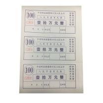 不干胶壹拾万元整 已清分(DZ) 145*65 (2色印刷(红+紫)) 1000张/包