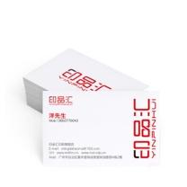 印品汇 定制名片 250g  100张/盒