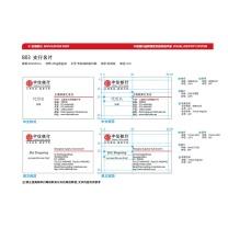 国产 定制18年VI 支行名片B03 90*54mm 250g再生纸 中文样式(DZ)  每人5盒起做(50张/盒),下单前请和客服沟通您的定制信息(ZX)