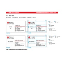 国产 定制18年VI 支行名片B03 90*54mm 250g再生纸 英文样式(DZ)  每人5盒起做(50张/盒),下单前请和客服沟通您的定制信息(ZX)