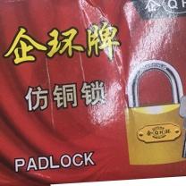 企环 铜锁 50MM