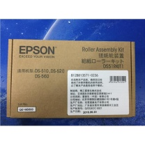 爱普生 EPSON 搓纸轮 B1B813571  (适用DS-510/DS-520/ DS-560机型)