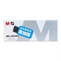 晨光 M&G 易加粉激光碳粉盒 MG-C0FX9T ADG99012 (黑色)