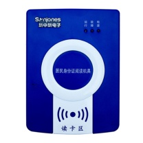 新中新 synjones 身份证识别扫描仪 DKQ-A16D (蓝色)