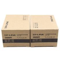 普联 TP-LINK 光纤收发器  百兆 千兆 单模单纤 光纤收发器 FC311A-20+FC314B-20套装