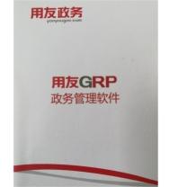 用友 财务软件 GRPB版