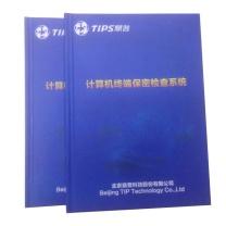 鼎普 计算机终端保密 检查系统 V1.0