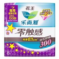 乐而雅 卫生巾 零触感特薄夜用护翼型 30cm  8片/包 新老包装随机发货