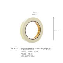 晨光油性双面泡棉胶带18mm*3m单卷AJDN7671