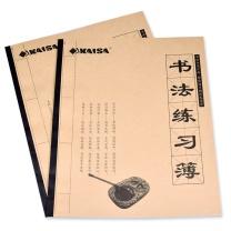 凯萨 凯萨(KAISA)毛笔书法练习本宣纸带毛毡一体式毛笔习字簿2本装KS-05504 毛笔练习簿无格 两本装