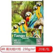 天章龙 Tango 天章(TANGO)新绿天章4R 6英寸高光面照片纸/相片纸 230g/㎡ 20张/包 相纸4R/6寸-230g高光-20张