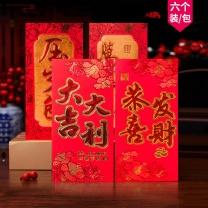 金隆兴 Glosen 金隆兴(Glosen)红包 过年利是袋创意中式婚庆红包袋节庆用品 6个/包 压岁包 6个/包【压岁包】
