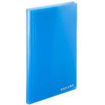 齐心 Comix 齐心(COMIX)8袋 竖式增值税发票册/发票夹/票据夹SF10AK 蓝 竖式 蓝