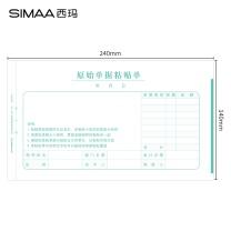 西玛 Simaa 西玛 (SIMAA) 2000本 增票规格原始单据粘贴单 50页/本 240*140mm 财务凭证报销单据粘贴单 2000本 原始单据粘贴单