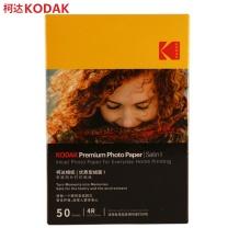 柯达 Kodak 美国柯达Kodak 4R/6寸 235g 照片优质型RC绒面打印相片纸/喷墨打印照片纸/相纸 50张装 6寸235gRC绒面*50张