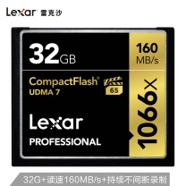 雷克沙 雷克沙(Lexar)32GB 读160MB/s 写155MB/s CF存储卡(1066x MLC颗粒 符合VPG-65 UDMA7) 1066x CF卡