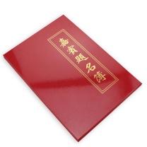 斯图 斯图 (sitoo)签到簿签到本嘉宾题名录结婚签名册 【 红色亮面35*22cm】