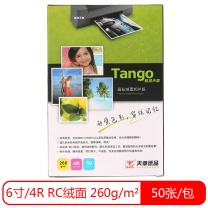 天章龙 Tango 天章(TANGO)新绿天章4R/6寸绒面照片纸 RC防水速干 喷墨打印相片纸 260g/㎡ 50张/包 相纸4R/6寸-260g绒面-50张