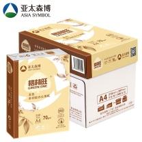 百旺 PAPER One 亚太森博 格林旺 5包装70gA4本色多功能复印纸500张/包 整箱2500张