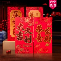金隆兴 Glosen 金隆兴(Glosen)红包 过年利是袋创意中式婚庆红包袋节庆用品 6个/包 贺 6个/包【贺】