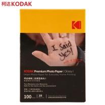 柯达 Kodak 美国柯达Kodak 3R/5寸 235g 照片优质型RC高光面打印相片纸/喷墨打印照片纸/相纸 100张装 5寸235gRC防水*100张