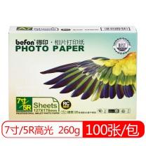 得印 得印(befon)5R 高光面照片纸 RC防水速干 260g 喷墨打印机照片相纸 100张/包 彩色打印相片纸 7寸 100张