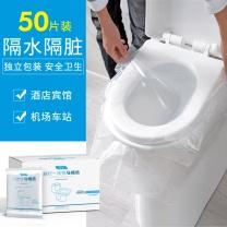 欣沁 欣沁 一次性马桶垫 旅行旅游出差坐便套防水孕产妇座厕纸垫 50片 50片装(防水型)