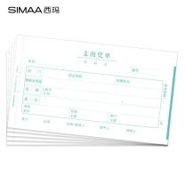 西玛 Simaa 西玛 (SIMAA) 2000本增票规格支出凭单240*140mm 50页/本 财务单据 2000本 支出凭证单