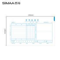 西玛 Simaa 西玛 (SIMAA ) 2000本 增票规格费用报销单 50页/本 240*140mm 财务单据 2000本 费用报销单