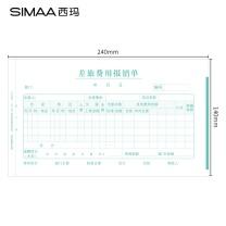 西玛 Simaa 西玛 (SIMAA) 2000本 增票规格差旅费用报销单50页/本 240*140mm 财务单据 2000本 差旅费用报销单