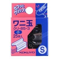 国誉 日本国誉(KOKUYO)日本进口办公装订推夹器补充夹钉子 小号 13mm 25枚/盒KURI-85-3 小号 13mm