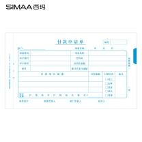 西玛 Simaa 西玛 (SIMAA) 2000本 增票规格付款申请单50页/本 240*140mm 财务领付款申请书单据 2000本 付款申请单