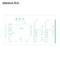 西玛 Simaa 西玛 (SIMAA) 2000本 增票规格借款单50页/本 240*140mm 财务借支单据 2000本 借款单