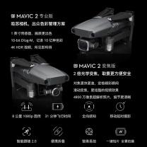 大疆 DJI DJI 大疆无人机御mavic2专业版pro便携可折叠4K高清航拍飞行器变焦zoom 御Mavic 2变焦版—全能套装 御Mavic 2变焦版—全能套装